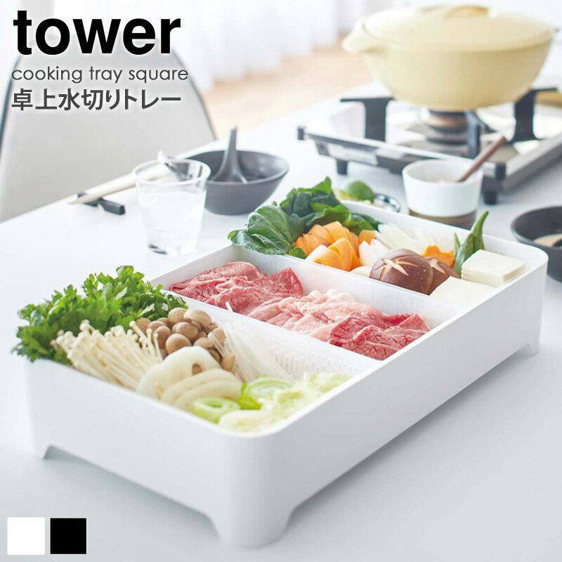 タワー tower 卓上 水切りトレー 角型 ホワイト ブラック 鍋 食材 野菜 肉 入れ 分別 入れ物 3514 3515 arco