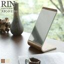 【送料無料】 6737 スタンドミラー リン rin 鏡 卓上鏡 デスクミラー コンパクトミラー 木製 リン arco