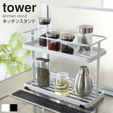 キッチンスタンドタワー