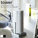 キッチンペーパーホルダー tower タワー キッチン 収納 キッチンペーパー スタンド ホルダー ホワイト ブラック シン…
