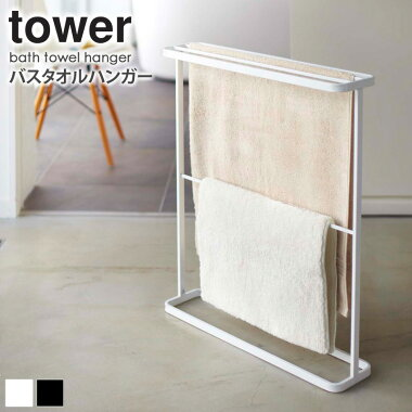 【送料無料】バスタオルハンガー《tower》タワーバスルームお風呂タオルタオルハンガータオルかけホワイトブラックスタイリッシュ収納スタンドシンプル