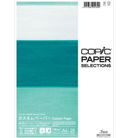 コピックペーパーセレクション カスタムペーパー A4/20枚入 厚み150g/m2 .Too