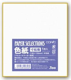 コピックペーパーセレクション色紙 中性紙 寸松庵色紙 (136×120mm 大色紙1/4サイズ) .Too