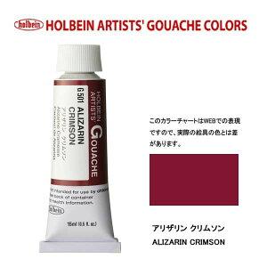 ホルベイン ガッシュ 不透明水彩 G501 アリザリン クリムソン 5号チューブ (15ml)