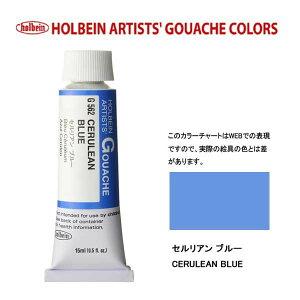ホルベイン ガッシュ 不透明水彩 G562 セルリアン ブルー 5号チューブ (15ml)