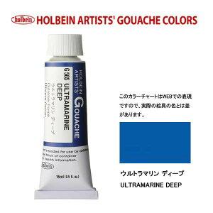 ホルベイン ガッシュ 不透明水彩 G565 ウルトラマリン ディープ 5号チューブ (15ml)