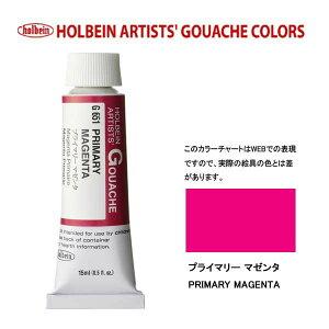 ホルベイン ガッシュ 不透明水彩 G651 プライマリー マゼンタ 5号チューブ (15ml)