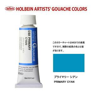 ホルベイン ガッシュ 不透明水彩 G654 プライマリー シアン 5号チューブ (15ml)