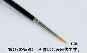 名村大成堂 NB(ナイロン短鋒)3丸 (81224031) アクリル・水彩画・油彩画筆