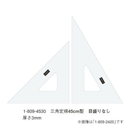 ウチダ(マービー) 三角定規 45cm×3mm 目盛りなし 品番:1-809-4530