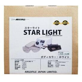 アルゴファイルジャパン 高精度マイクロモーター スターライトセット SBH35ST-S [ホワイト]