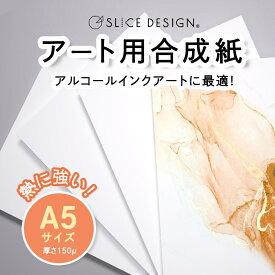 アート用合成紙 A5 10枚入 sapa5-10 スライスデザイン