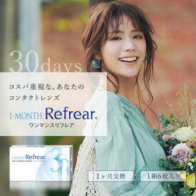 コンタクトレンズ 1ヶ月 1month Refrear ワンマンス リフレア 6枚 ソフトコンタクトレンズ
