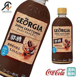 【全国送料無料】ジョージア ジャパンクラフトマン 微糖 水出し コーヒー PET 500ml 24本入 【メーカー直送 代引不可】