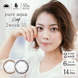 ピュアアクア リング Pure aqua Ring 2week55 by ZERU. カラコン DIA 14.0mm 1箱6枚入り 度なし・度あり
