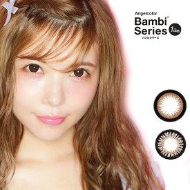 カラコン エンジェルカラー バンビ ワンデー Bambi カラコン Angelcolor Bambi Series 度あり 度なし 【1箱30枚入】【送料無料】
