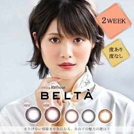 【新色追加】カラコン ベルタ BELTA 2WEEK 度あり 度なし 1箱6枚 DIA 14.1mm BC 8.7mm【1箱6枚】2週間 ナチュラル コンタクト【送料無料】