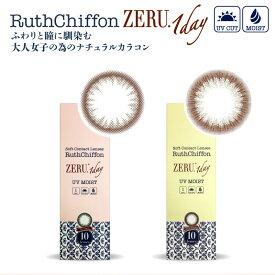 カラコン ルースシフォン ゼル 1day ワンデー UV モイスチャー ZERU 度あり 度なし 1箱10枚 14.0mm オリーブブラウン ブラウン【送料無料】RuthChiffon ZERU 1day UV MOIST