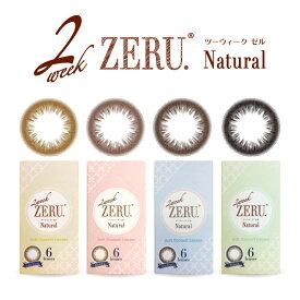 【送料無料】カラコン 2week ゼル 2ウィーク ZERU. ライトブラウン ブラウン ブラック ダークブラウン(1箱6枚) ナチュラルサークルレンズ 度あり 度なし 2ウィーク カラーコンタクトレンズ 2週間使い捨て