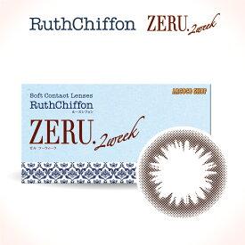 【当店限定販売】 ルースシフォン ゼル 2week カラコン ダークブラウン 度あり 度なし 1箱6枚入 14.0mm 2週間 ナチュラル カラコン Ruth Chiffon ZERU 2ウィーク ブラウンカラコン 自然な仕上がり