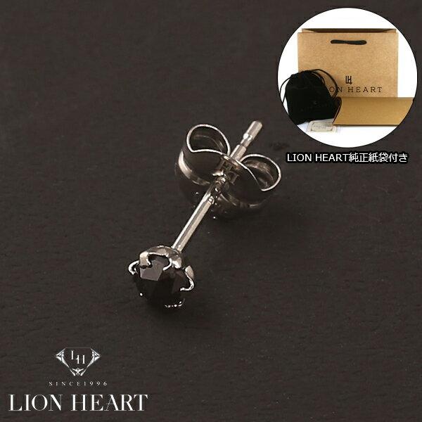 【LION HEART】ライオンハート シングル ピアス プラチナ ブラックダイヤ Pt900/0.1ct Sサイズ 04E12PS/S