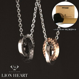 【LION HEART】ライオンハート ネックレス メンズ レディース 2連リングネックレスペア 2本セット 04N135SM 04N135SL