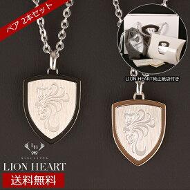 【LION HEART】ライオンハート ネックレス メンズ レディース ネックレスペア 2本セット 04N151SM 04N151SL