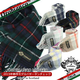 【OROBIANCO】オロビアンコ UKマフラー チェック柄 刺繍入り ウール100% OB-1502 全6色 【あす楽対応】 【送料無料】