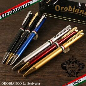 2018年新モデル♪【Orobianco】オロビアンコ ボールペン La Scriveria ラ・スクリヴェリアシリーズ 選べる6カラー ビジネス 筆記具