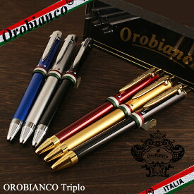 【Orobianco】オロビアンコ ボールペン & シャープペンシル Triplo トリプロ(複合) シリーズ シャーボ 選べる6カラー ビジネス 筆記具