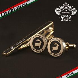 オロビアンコ ネクタイピン カフス セット Orobianco タイピン タイクリップ カフリンクス カフスボタン ゴールド 紳士用 ORT246B/ORC246B 父の日 ギフト プレゼント