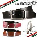 【Orobianco】オロビアンコ ベルト IGOR DOUBLEFACE メンズ ビジネス 紳士用 レザーベルト リバーシブルベルト ブラ…