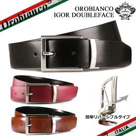 【Orobianco】オロビアンコ ベルト IGOR DOUBLEFACE メンズ ビジネス 紳士用 レザーベルト リバーシブルベルト ブラック/ボルドー ブラック/ブラウン