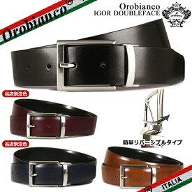 オロビアンコ ベルト Orobianco IGOR DOUBLEFACE メンズ ビジネス 紳士用 レザーベルト リバーシブルベルト ブランド ブラック/ボルドー ブラック/ネイビー ブラック/ブラウン 父の日