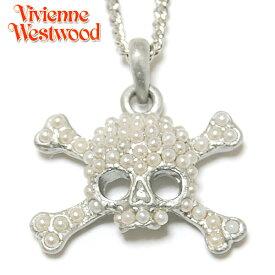 【Vivienne Westwood】ヴィヴィアン ウエストウッド ネックレスペンダント パールスカル&クロスボーンペンダント 1147  【あす楽対応】【送料無料】