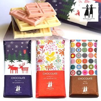 北欧デザインBengt&Lotta(ベングトアンドロッタ)チョコレートギフトにぴったり!【ミルクチョコストロベリーブルーベリー】プレゼントギフトプチギフトにおしゃれで人気内祝いお返し】