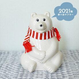フィンランドのシロクマ貯金箱 限定マフラー付き 赤×白マフラー付 2021年Polar Bear Money Box シロクマ貯金箱 置物 オブジェ 白クマ 白熊 しろくま 白くま フィンランドのノベルティ 話題のシロクマ貯金箱