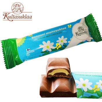 北欧フィンランド製チョコレートバー【kultasuklaa/クルタスクラー】38gホワイトデーギフトにぴったり!【バナナミルクチョコレート】プレゼントギフトプチギフトにおしゃれで人気内祝いお返し】