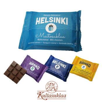 北欧フィンランド製チョコレート【kultasuklaa/クルタスクラー】50gホワイトデーギフトにぴったり!【ミルクチョコダークチョコシーソルトビスケット】プレゼントギフトプチギフトにおしゃれで人気内祝いお返し】