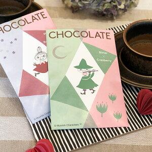 ムーミン 北欧チョコレート2個入り 「スナフキン&リトルミイ」セット売り ビター×クランベリー / ミルク / ラズベリー Mommin 割れチョコ 板チョコ バレンタイン ホワイトデー ラズベリーと