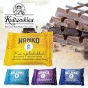 バレンタインに!北欧フィンランド製 チョコレート【kultasuklaa / クルタスクラー】50g ギフトにぴったり! プレゼン…