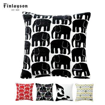 Finlayson(フィンレイソン)クッションカバーELEFANTTI【Finlaysonクッション寝具インテリアかわいいおしゃれ北欧デザインギフトやプレゼントにも人気♪】