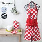 Finlayson(フィンレイソン)エプロンALTO【Finlaysonフィンレイソン北欧デザイン枕カバー寝具おしゃれインテリアギフトプレゼントにも人気】