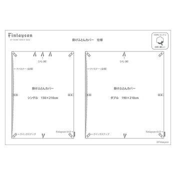 Finlayson(フィンレイソン)掛け布団カバーシングル150×210cmかけふとんANNUKKAアヌッカ200周年コットン100%寝具北欧デザイン北欧寝具イエロー/ブルー北欧テキスタイルのベッドコーディネート寝具