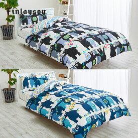 Finlayson(フィンレイソン)掛け布団カバー シングル 150×210cm かけふとん KOPLA コプラ コットン100%寝具 北欧デザイン おしゃれな北欧寝具 北欧テキスタイルのベッドコーディネート 寝具