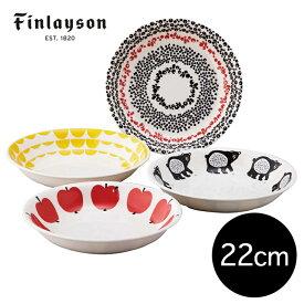 Finlayson(フィンレイソン)パスタプレート 22cm 深皿 ボウル レンジOK キッチン雑貨 北欧雑貨 おしゃれな北欧デザインの食器