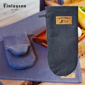 Finlayson(フィンレイソン)ミトンPINKKA【Finlaysonフィンレイソン北欧デザイン枕カバー寝具おしゃれインテリアギフトプレゼントにも人気】