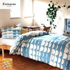 Finlayson(フィンレイソン)掛けふとんカバーシングルPAJATSO【Finlaysonフィンレイソン北欧デザイン布団カバーふとん寝具おしゃれインテリアギフトプレゼントにも人気】