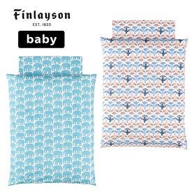Finlayson(フィンレイソン)ベビー布団 掛け布団 カバー 綿100% 赤ちゃんベッド用品 ベッドカバー ELEFANTTI MUUTTO おしゃれな北欧寝具 出産のお祝いやプレゼントにも人気 エレファンティ ムート かわいい北欧デザイン