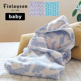 Finlayson(フィンレイソン)ベビー おくるみ 綿100% 今治マーク 柔らかな肌わさり お祝いに ELEFANTTI MUUTTO 赤ちゃんベッド用品 おしゃれな北欧赤ちゃんベビー寝具 エレファンティ ムート お祝いプレゼント